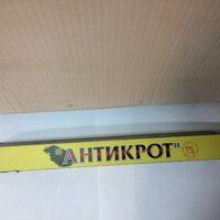 antikrot