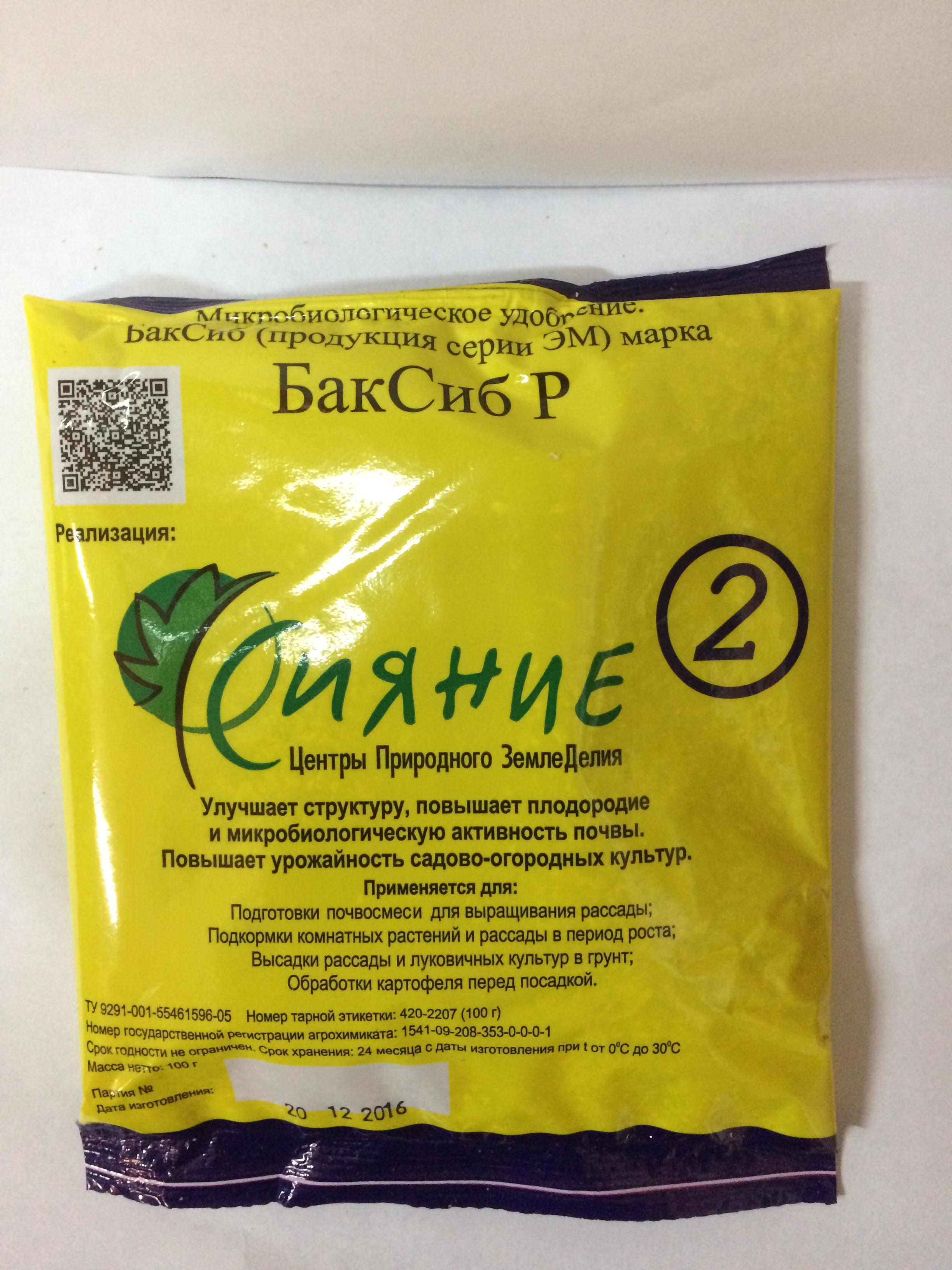 baksib-2-suxoj