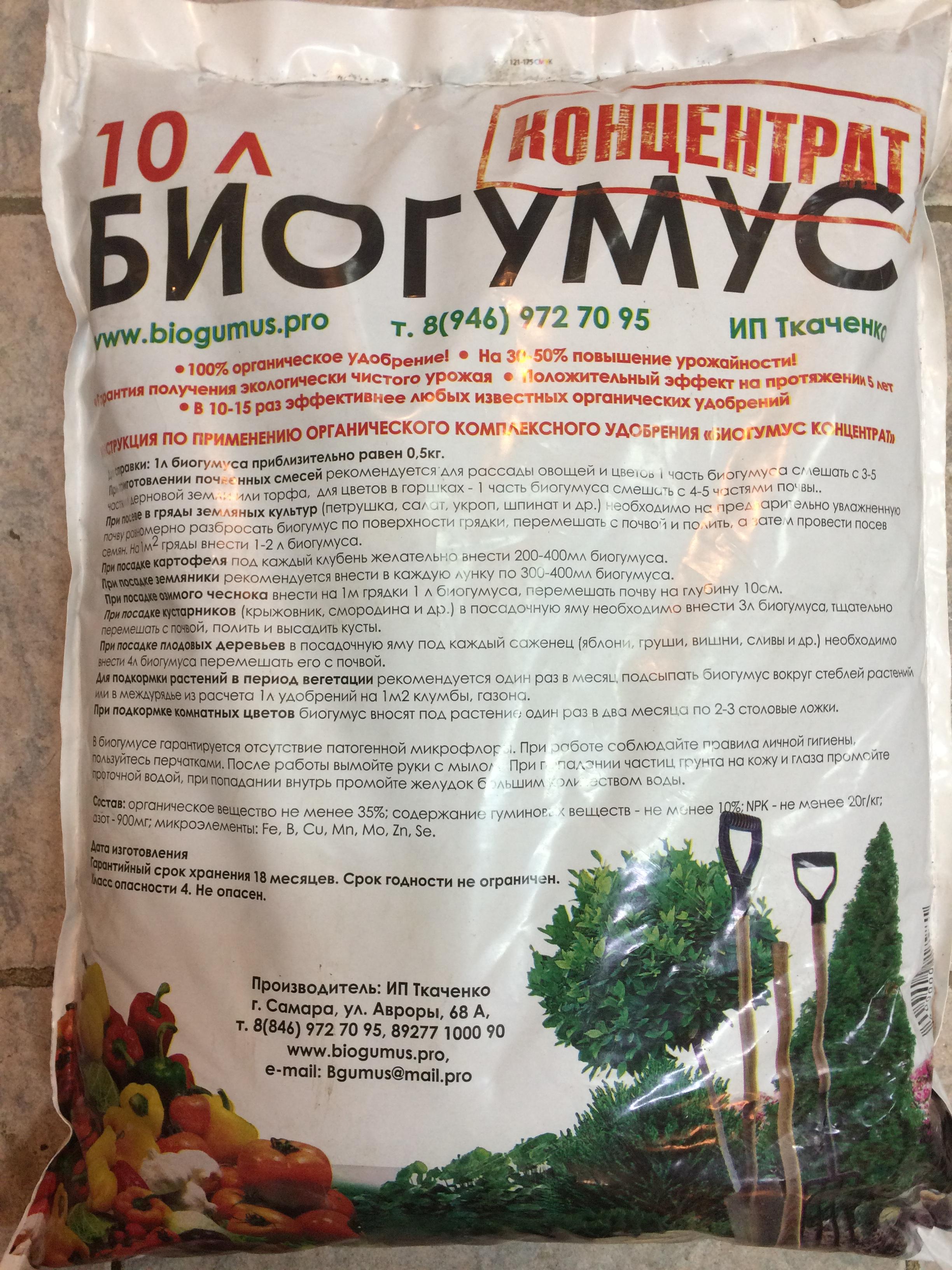 biogumus-10-l