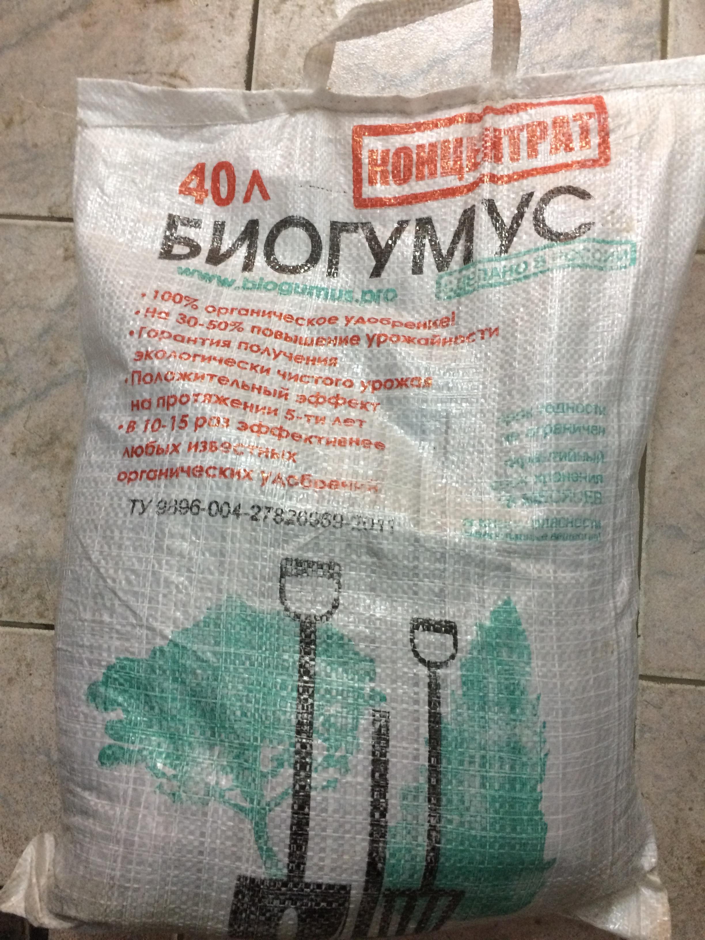 biogumus-40-l