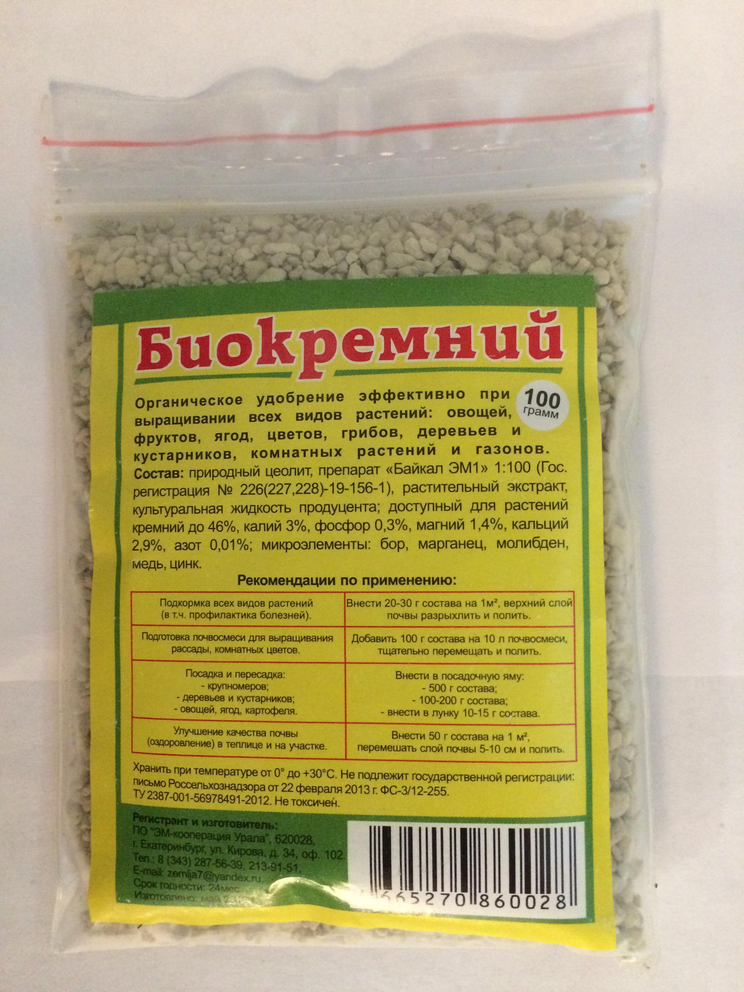 biokremnij-100-gr