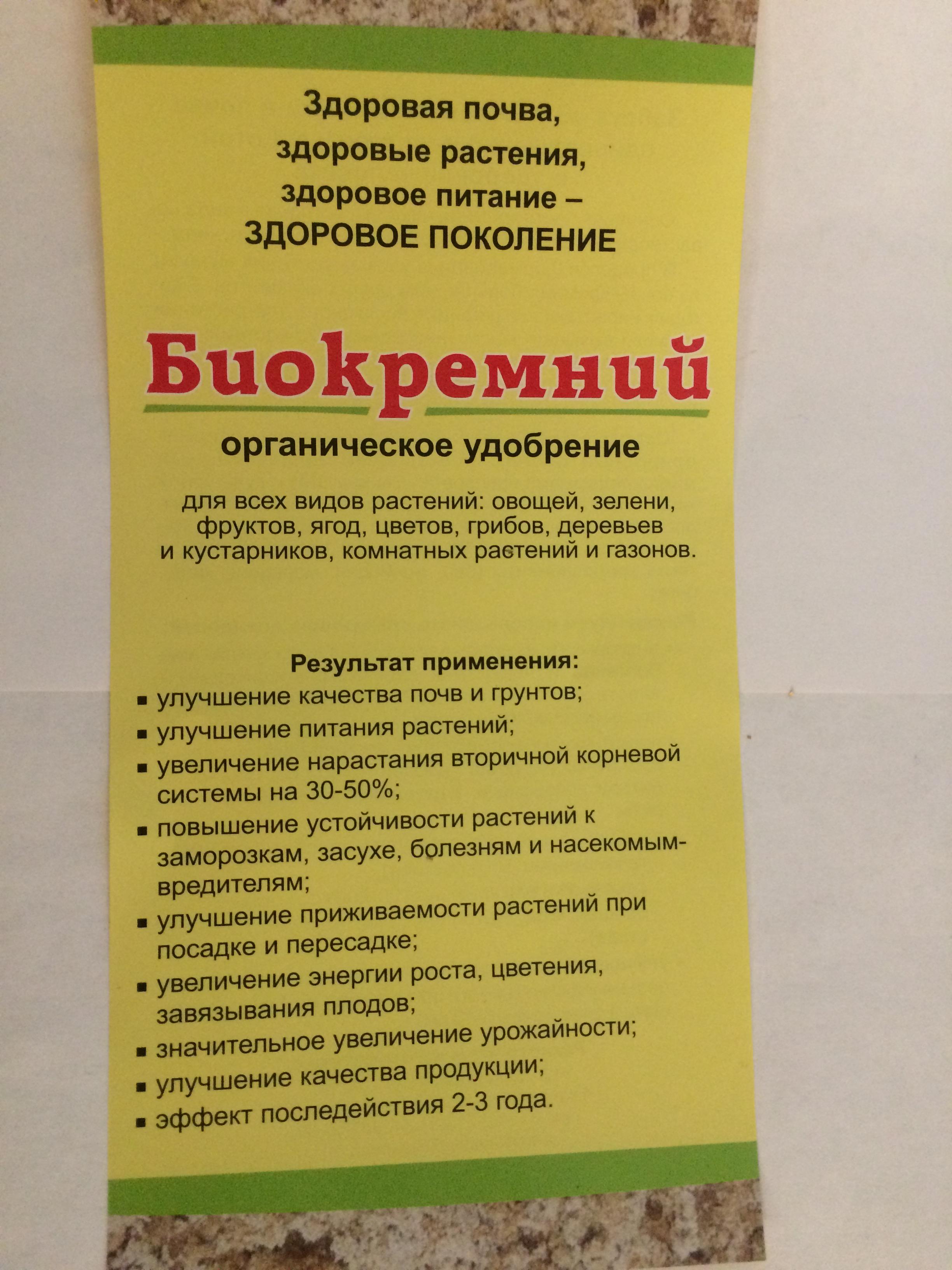 biokremnij