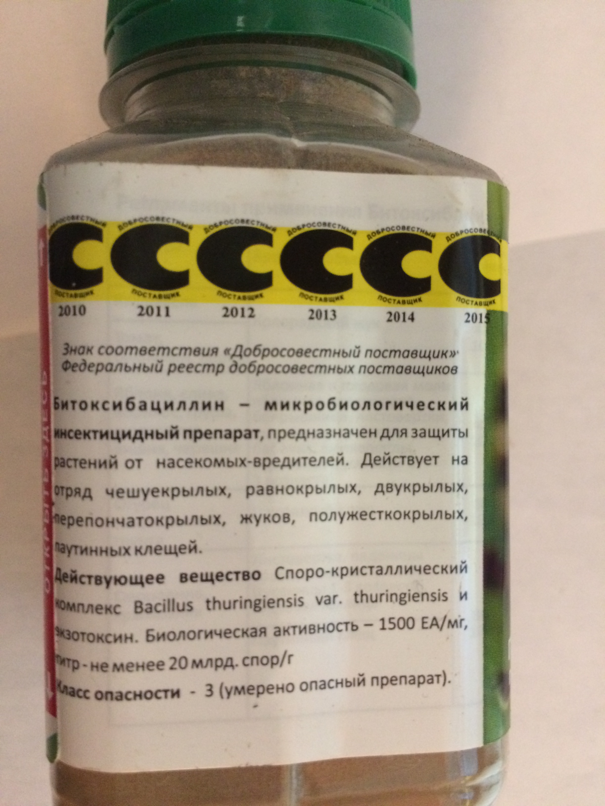 bitoksibacillin (3)