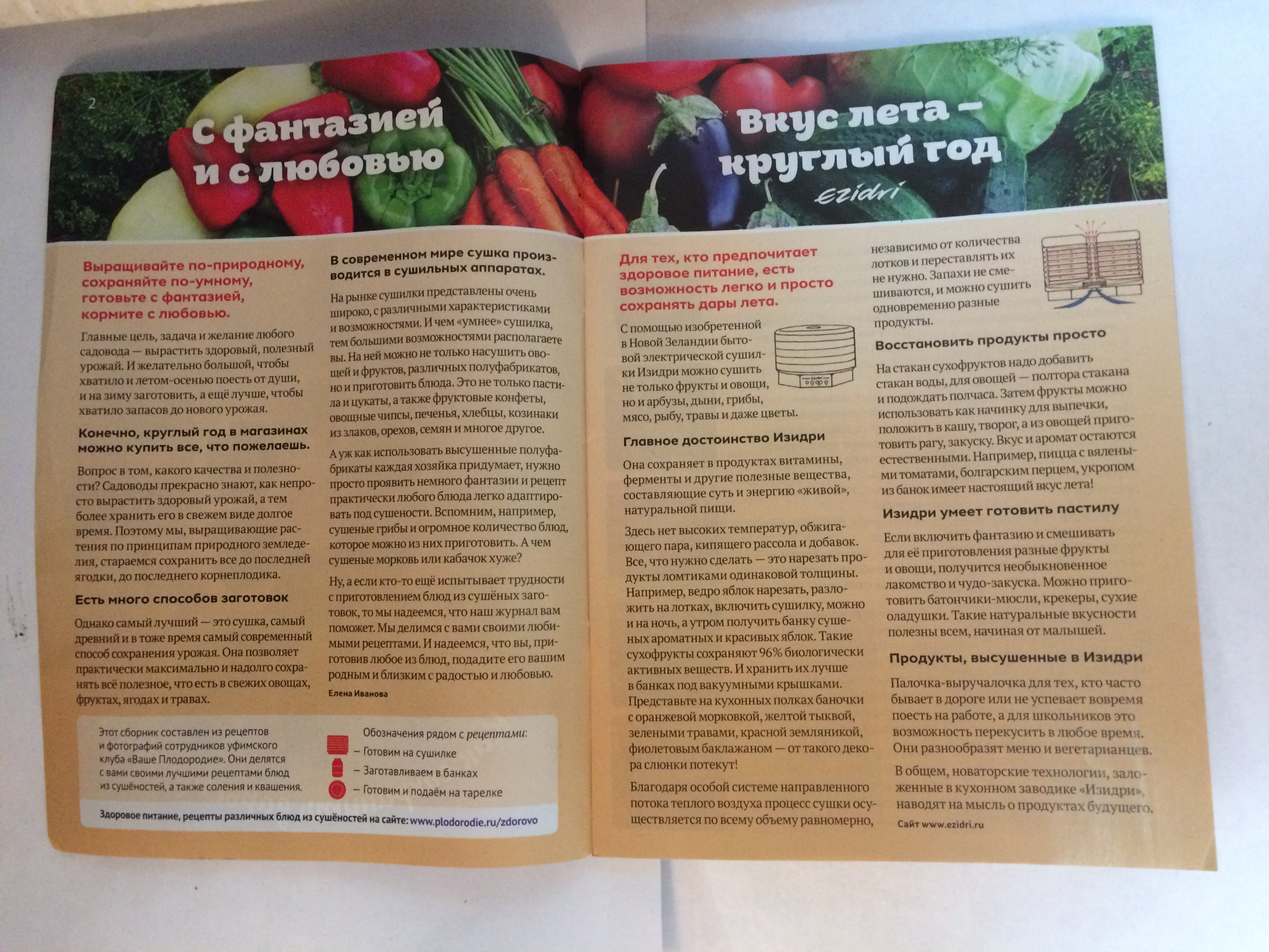 broshyura-sushite-na-zdorove (2)