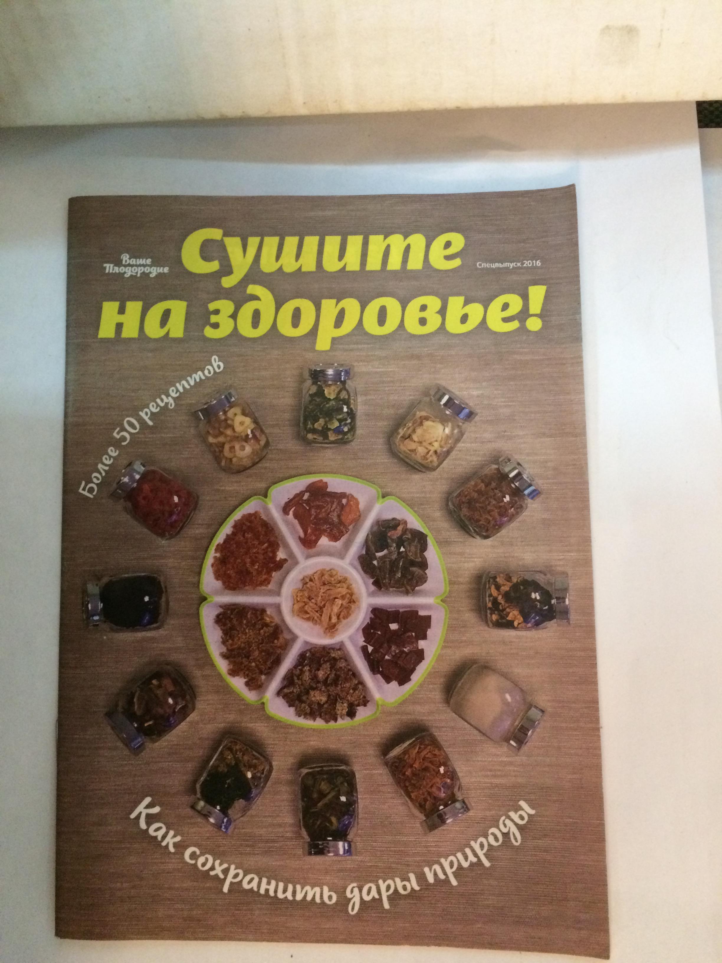 broshyura-sushite-na-zdorove