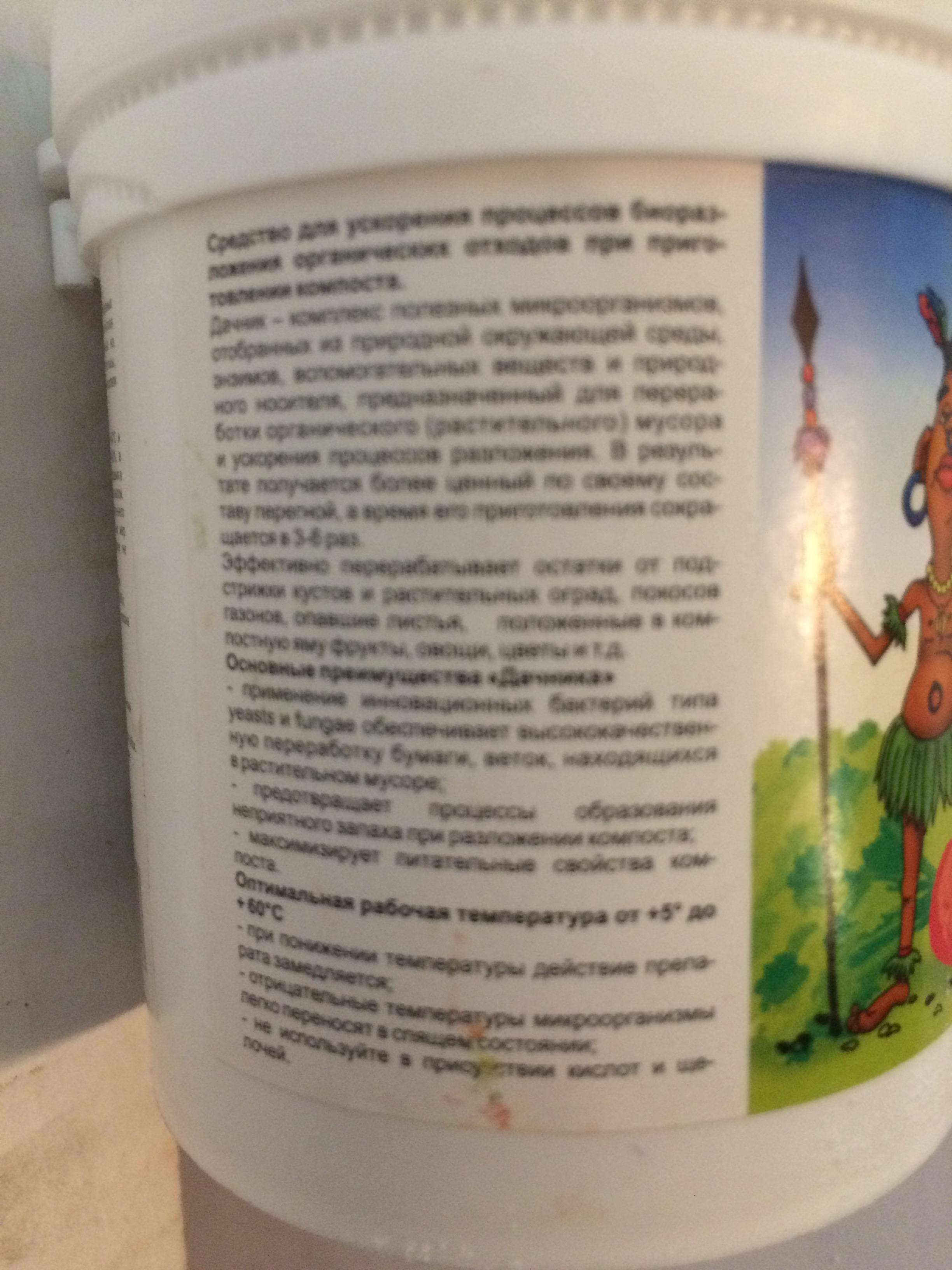 dachnik-dlya-komposta-700-l (4)
