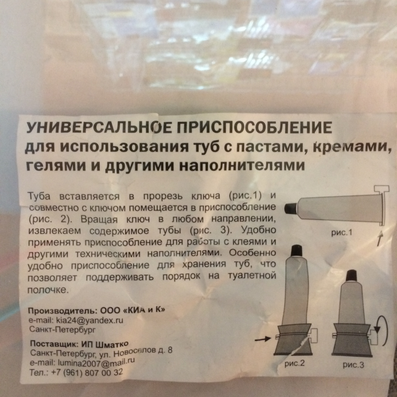 derzhatel-dlya-tyubika (3