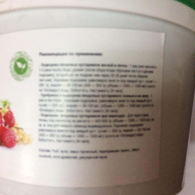 dian-agro-dlya-plodovyx-kustarnikov (2)