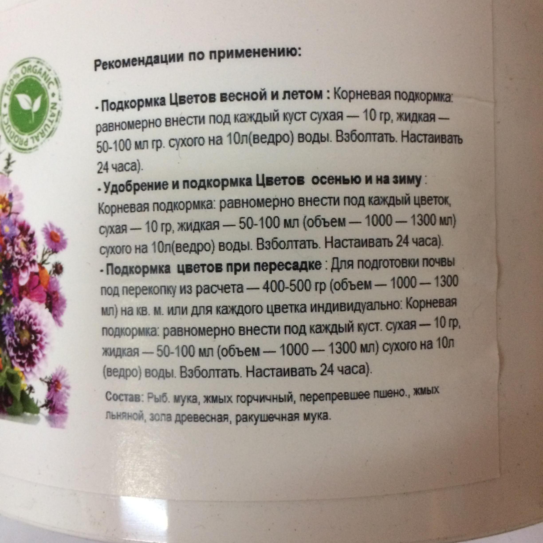 dian-agro-dlya-sadovyx-cvetov (2)
