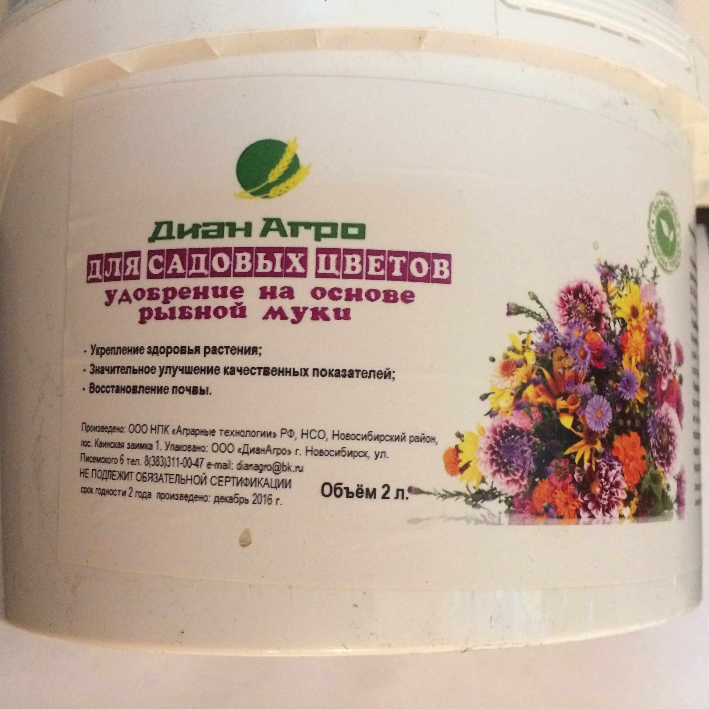 dian-agro-dlya-sadovyx-cvetov