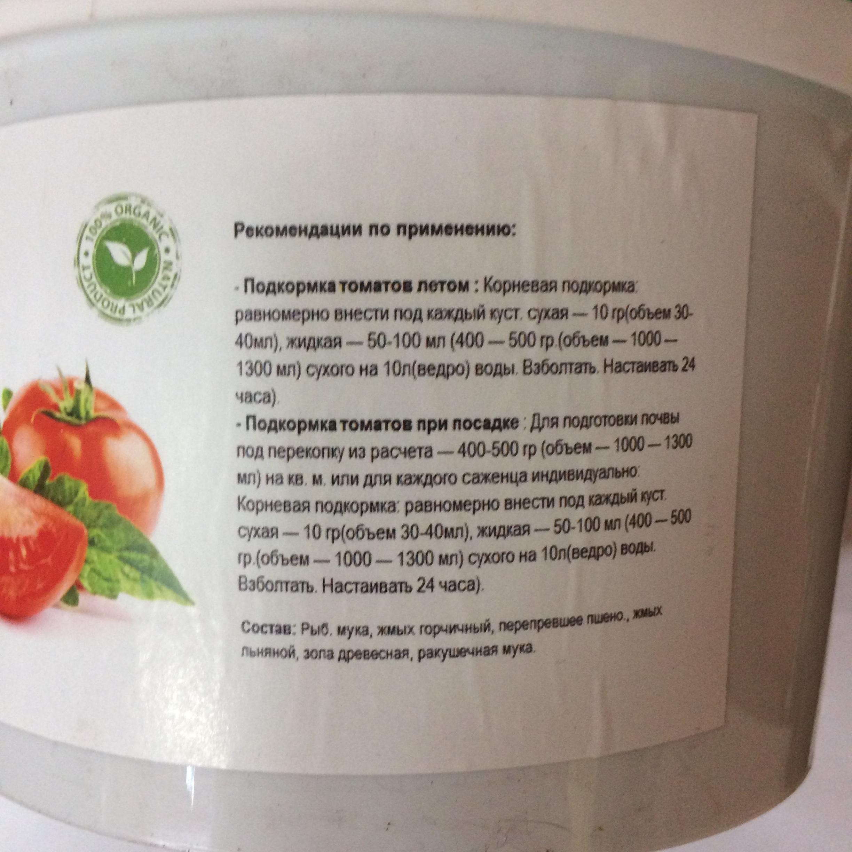 dian-agro-dlya-tomatov (2)