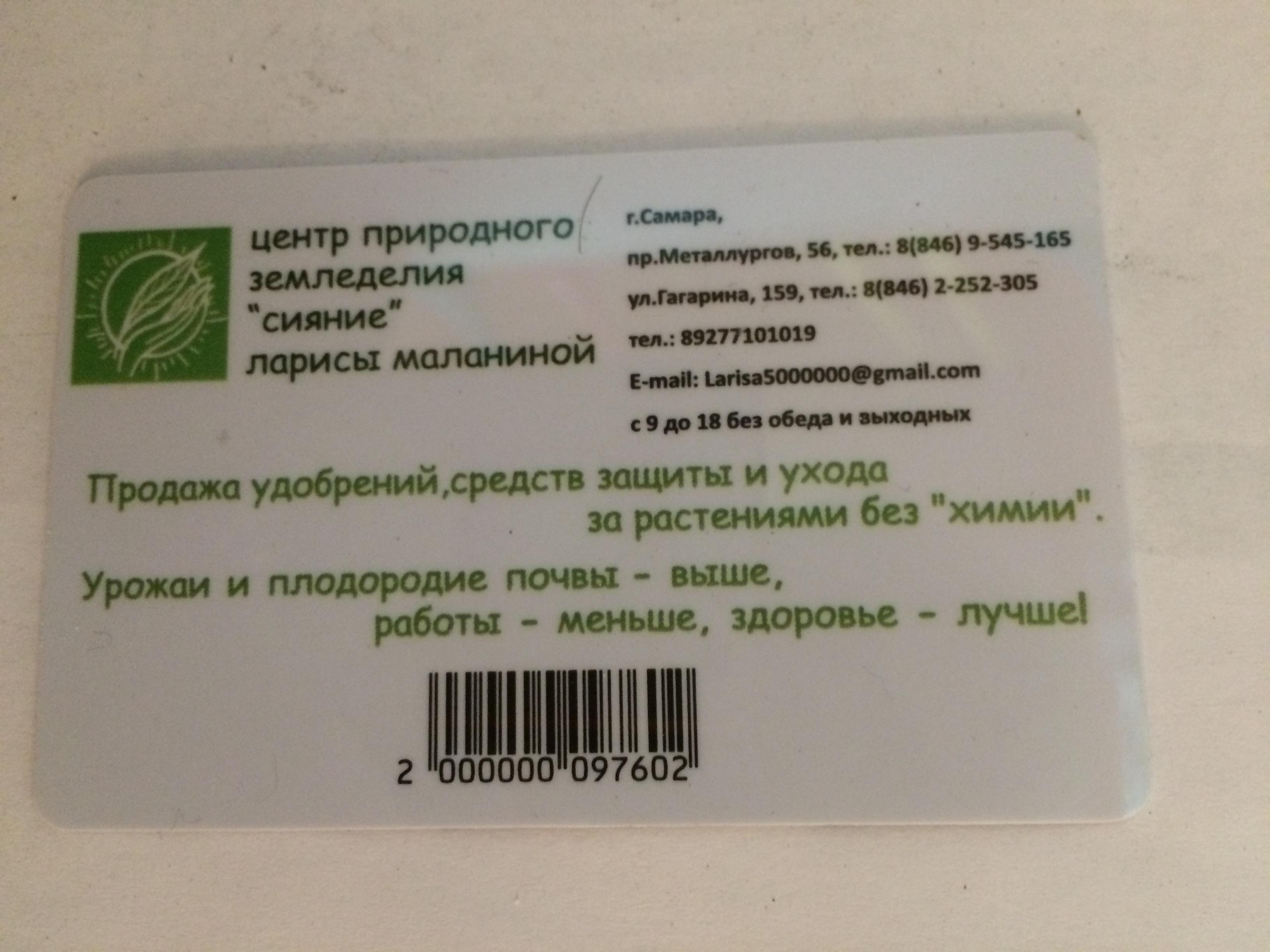 diskontnaya-karta (2)