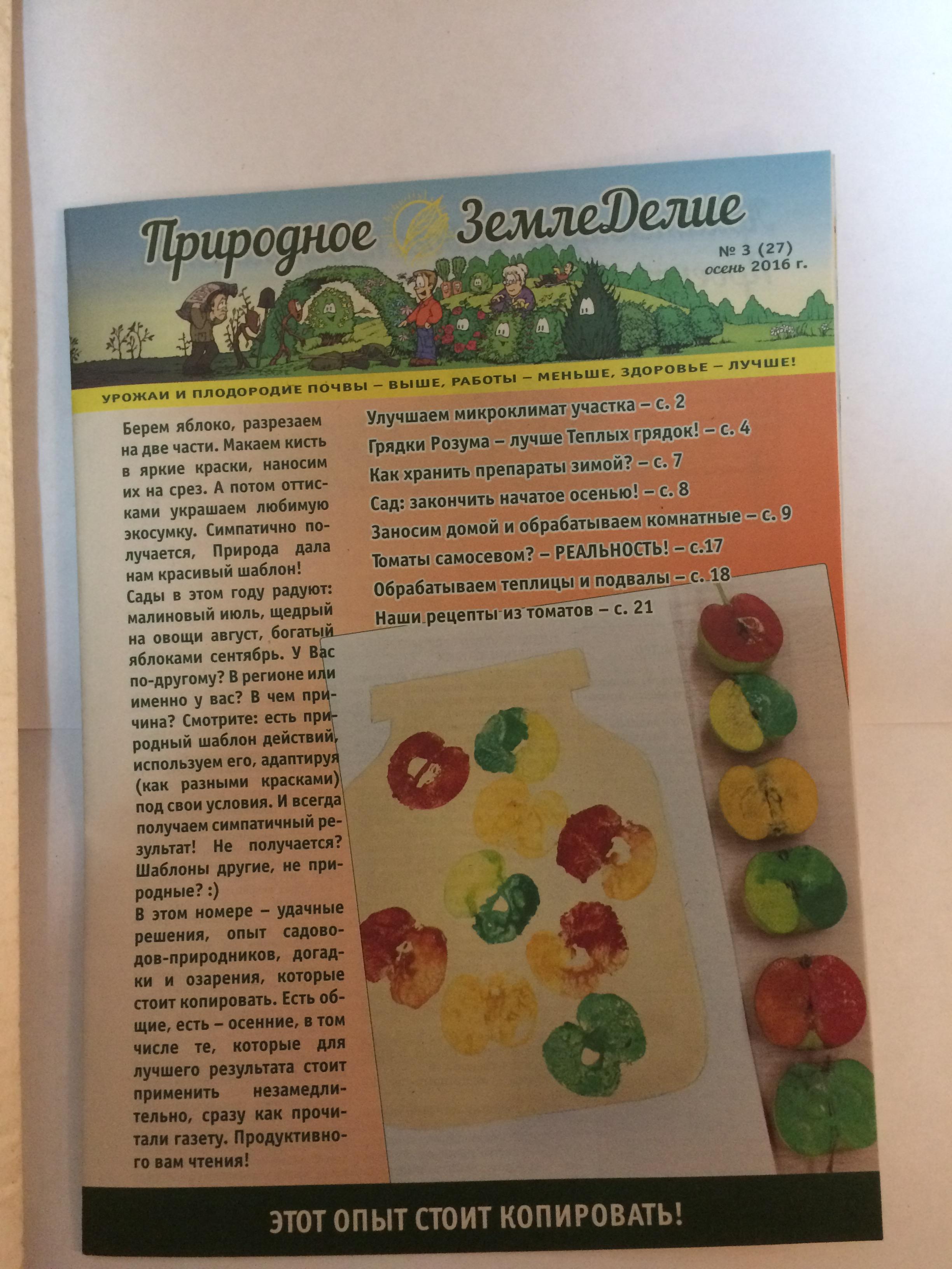 gazeta-prirodnoe-zemledelie (2)