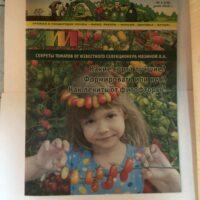 gazeta-prirodnoe-zemledelie