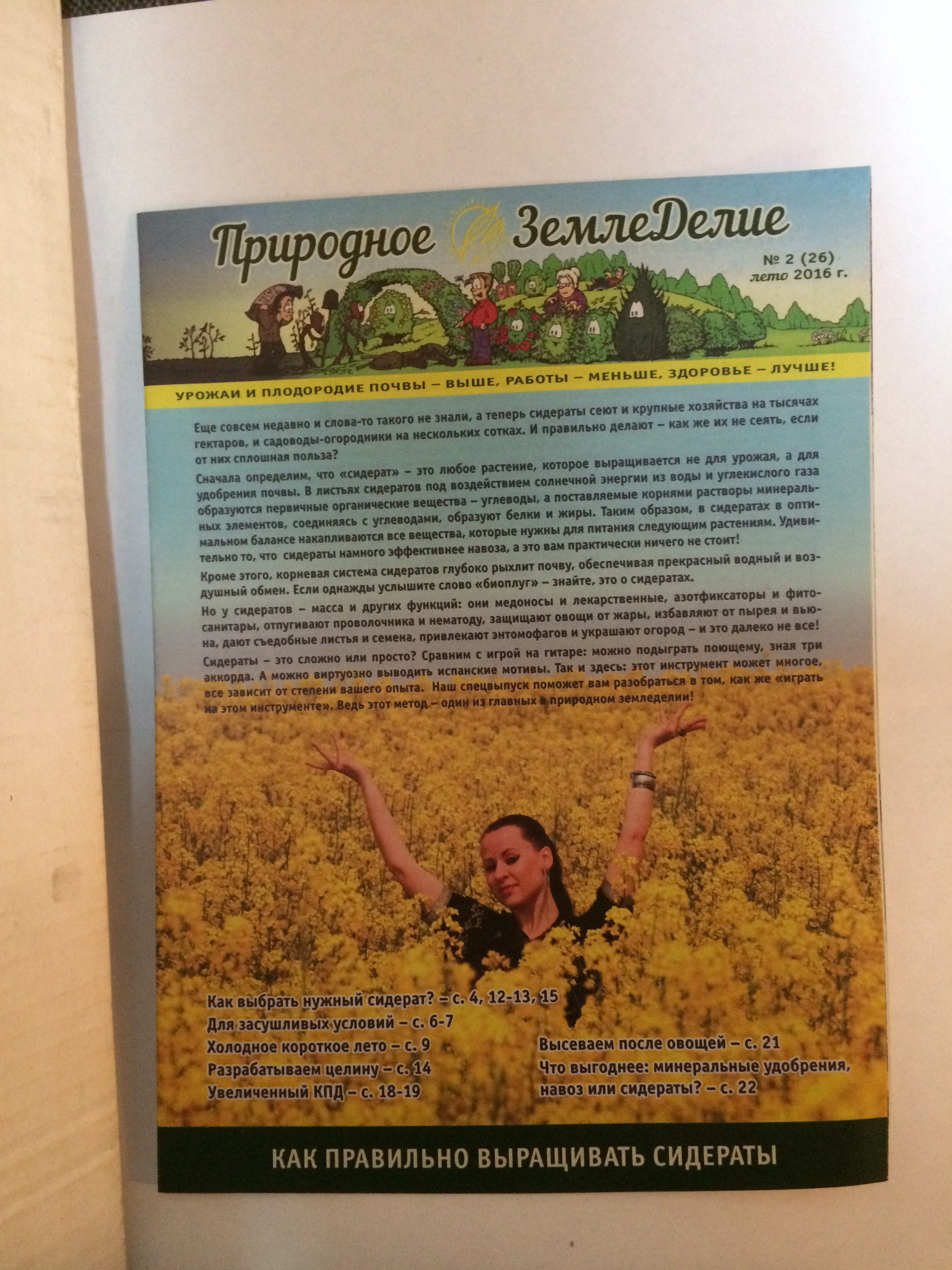 gazeta-prirodnoe-zemledelie (3)