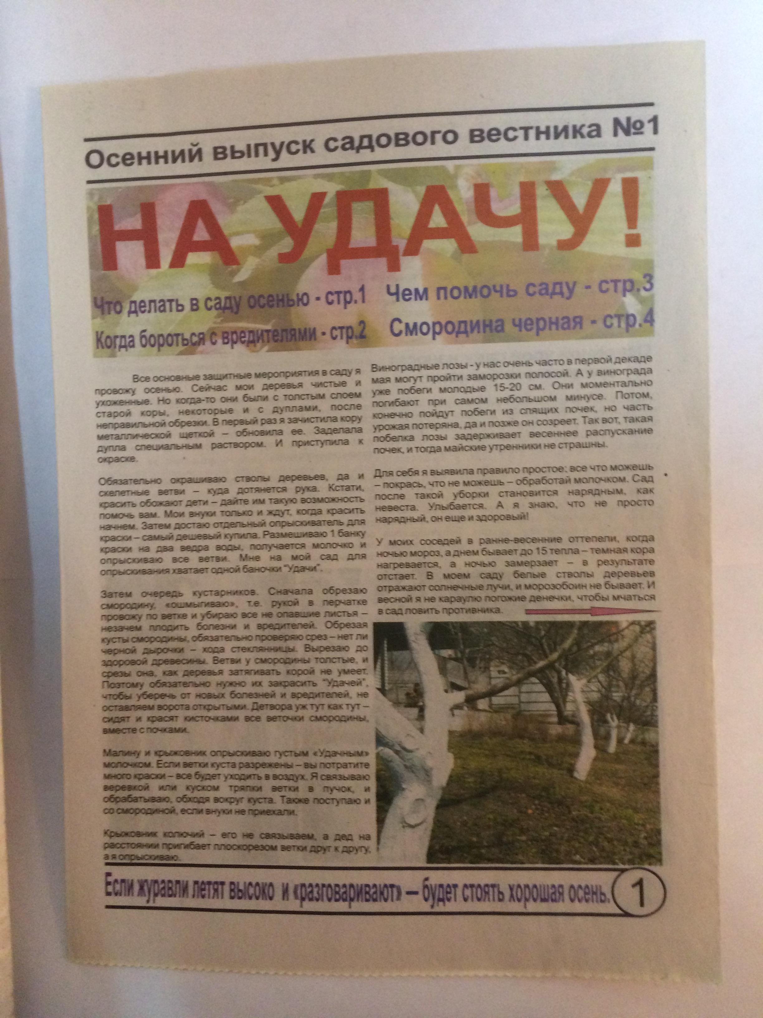 gazeta-prirodnoe-zemledelie-malaya (2)