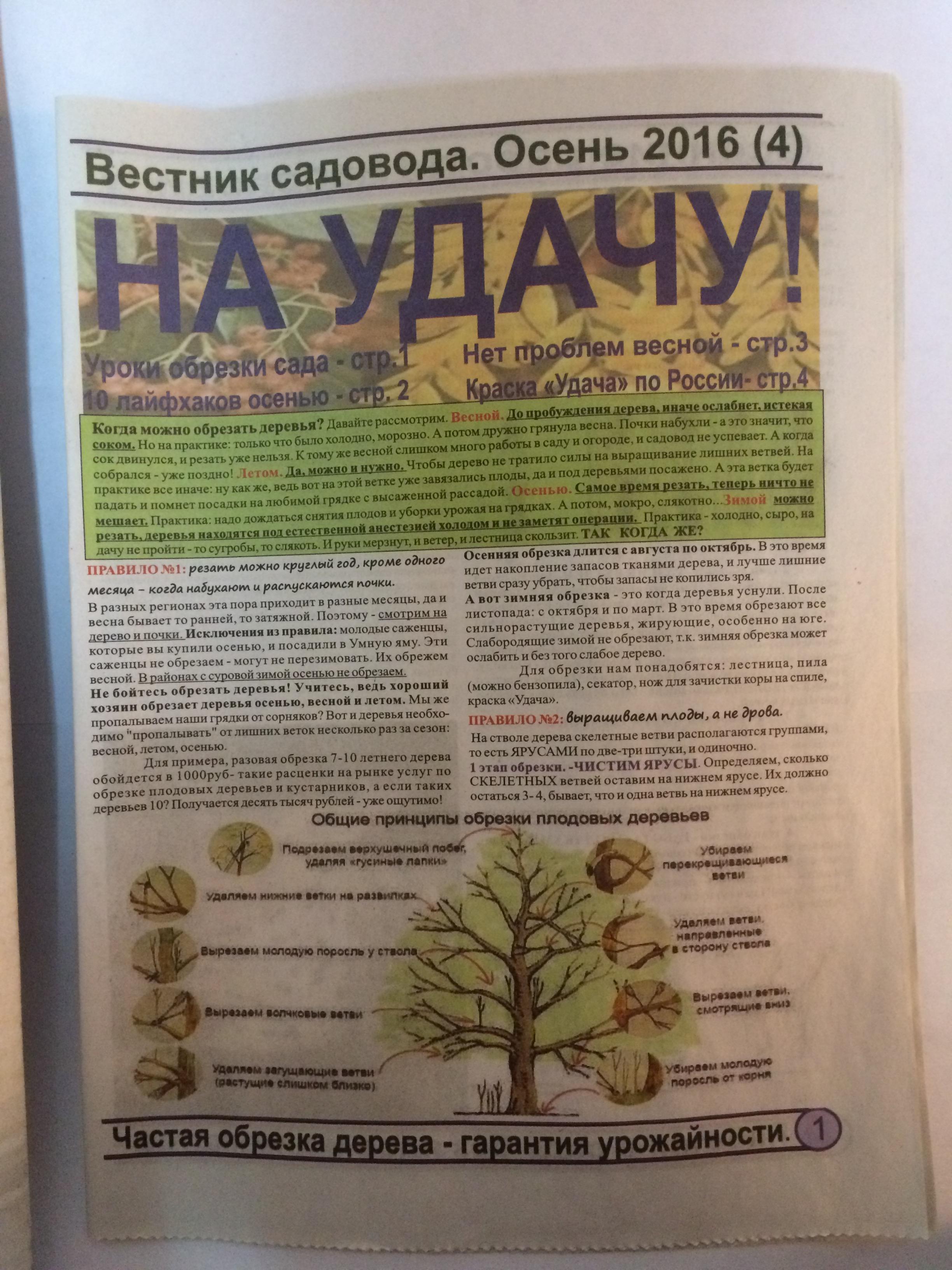 gazeta-prirodnoe-zemledelie-malaya (4)