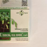 gliokladin-100-sht
