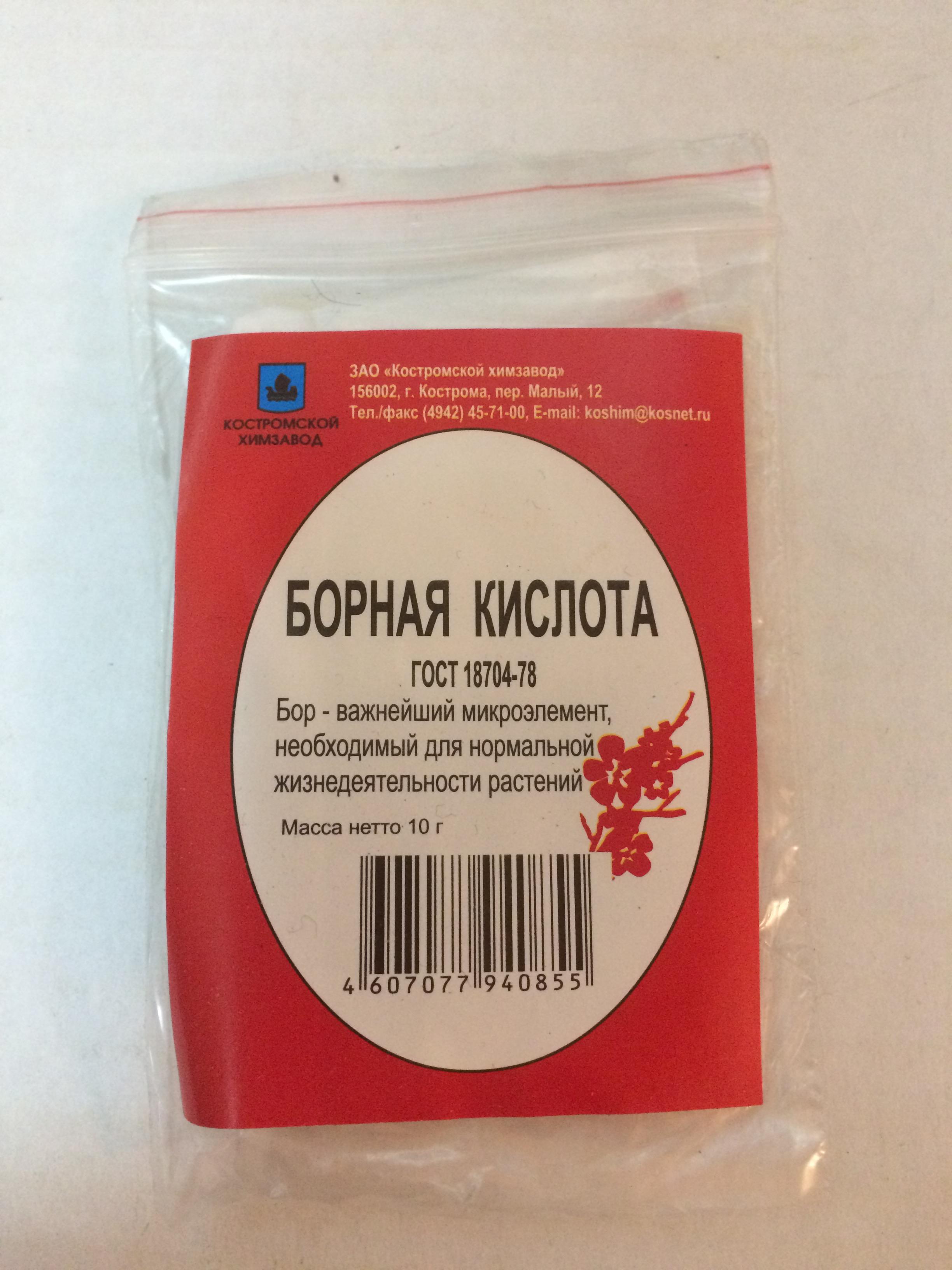 kislota-bornaya-10-g