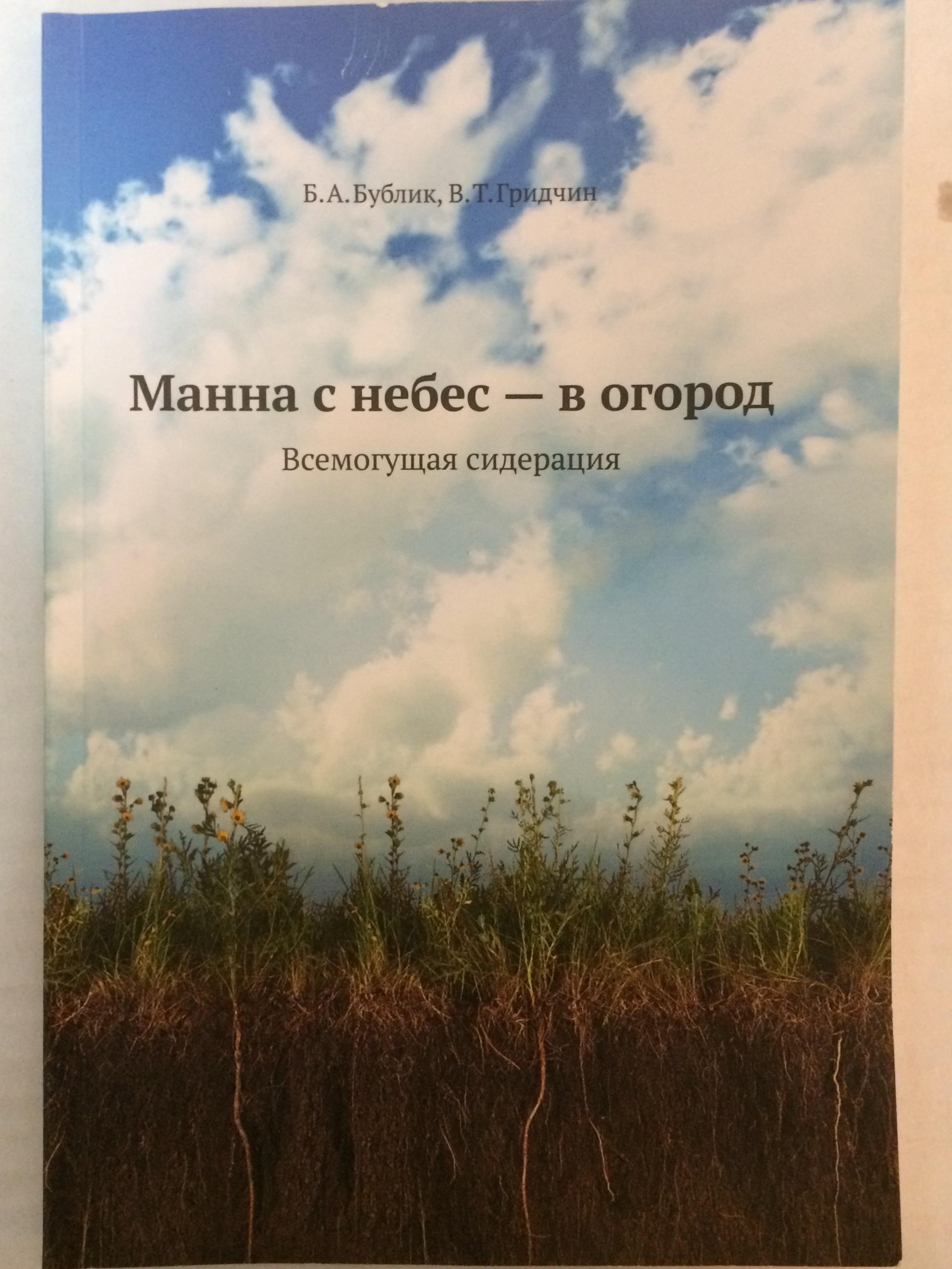kniga-manna-s-nebes