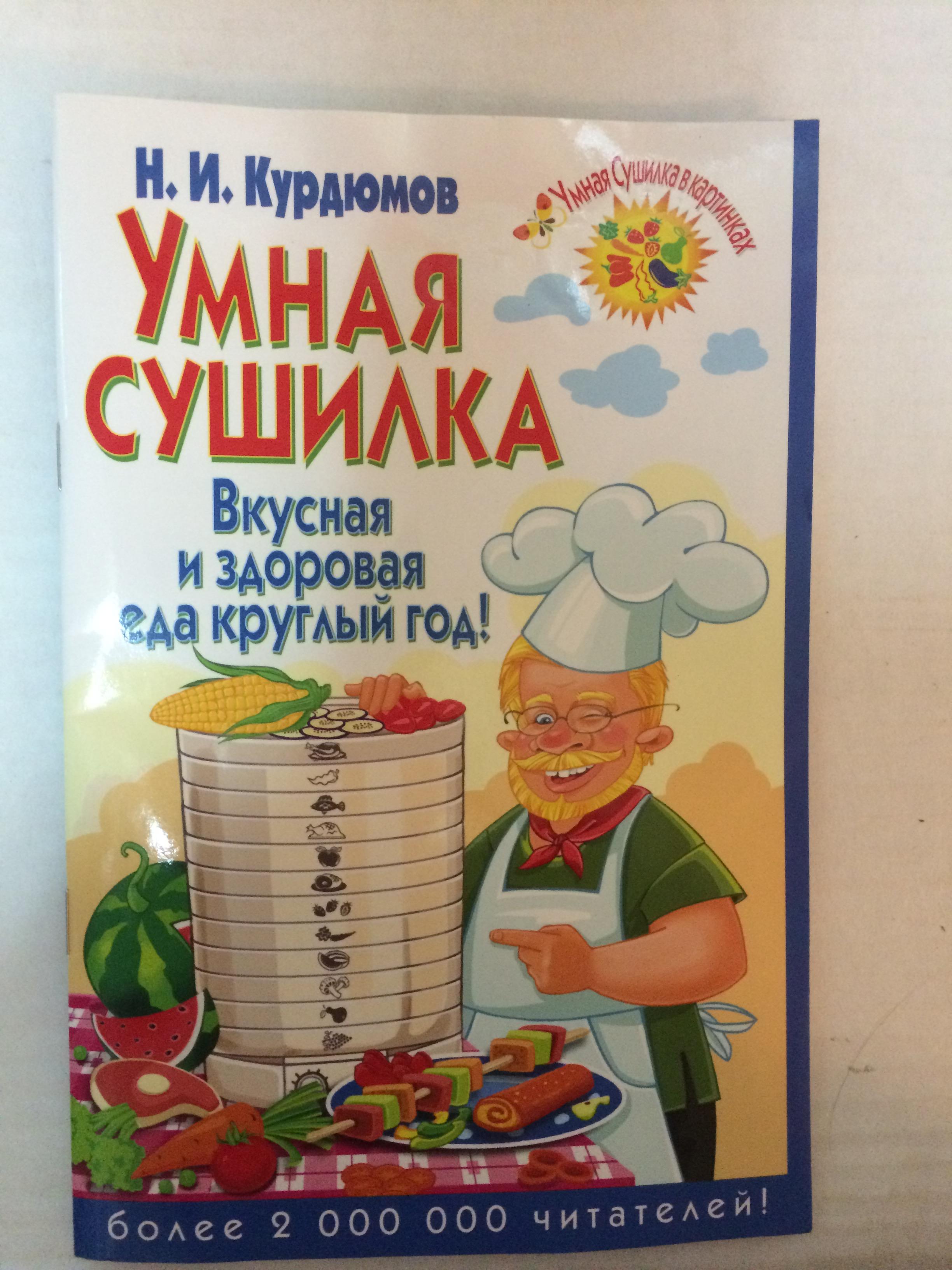 kniga-sushilka