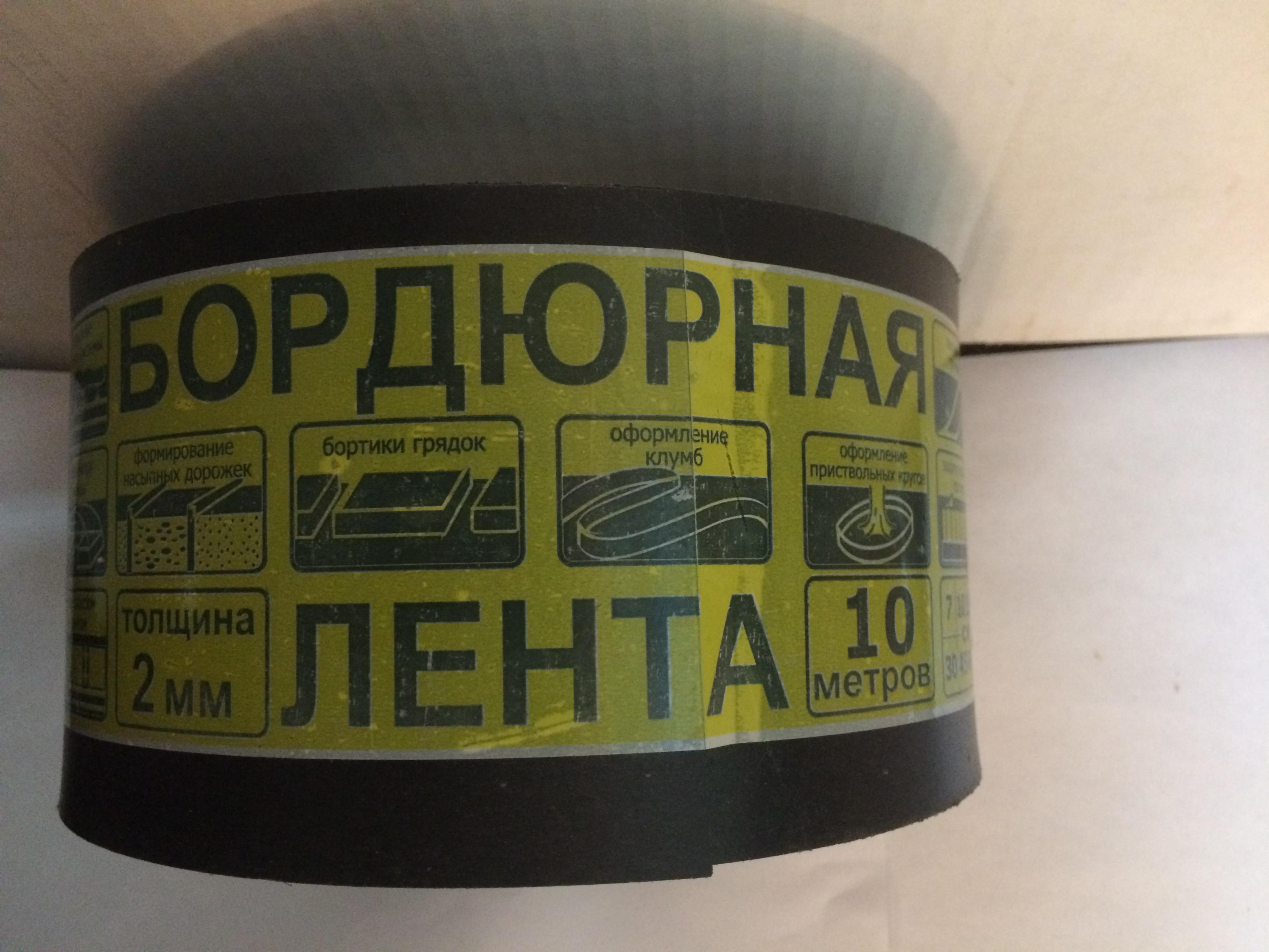 lenta-bordyurnaya-10-m