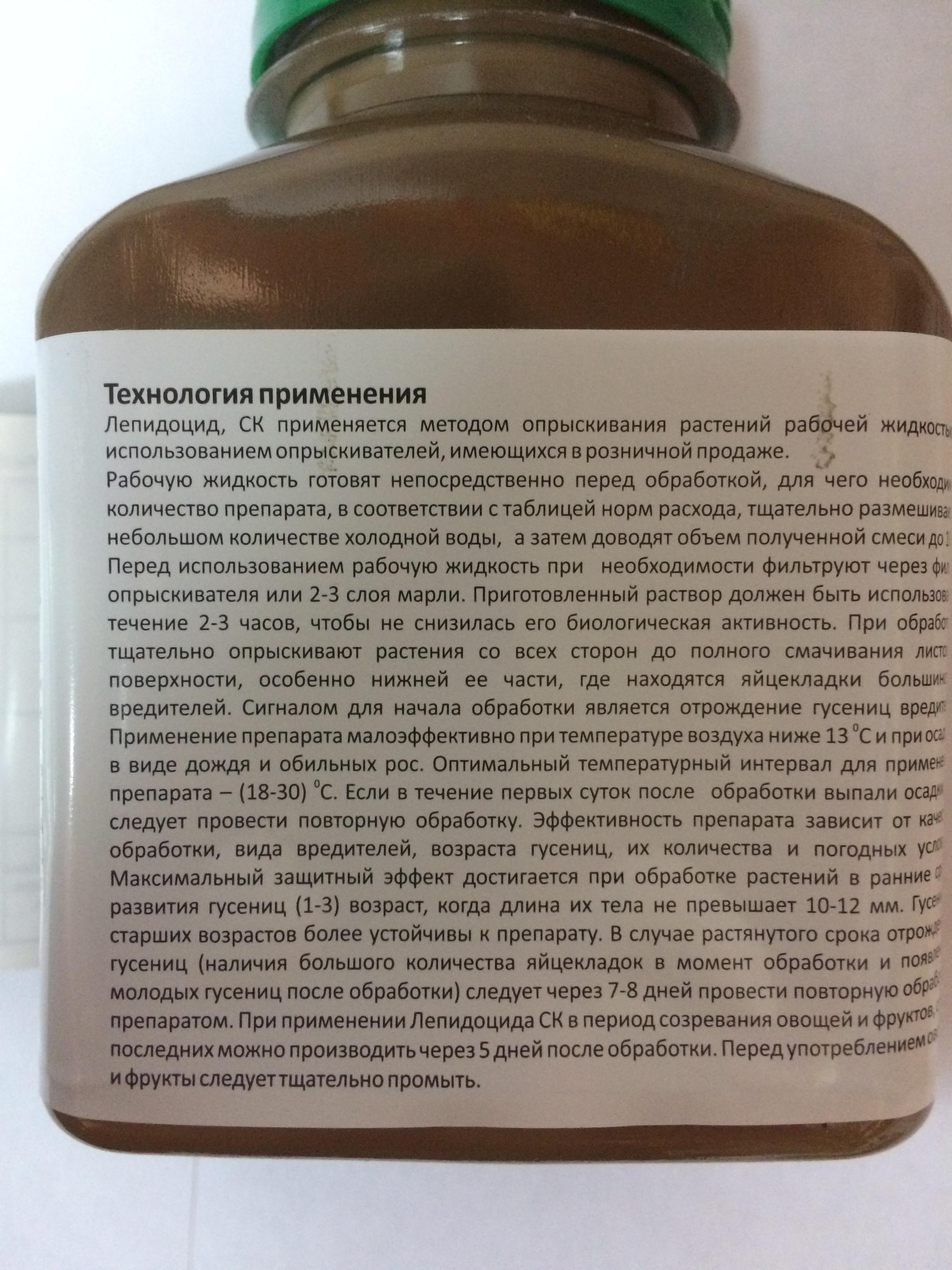 lepidocid (2)
