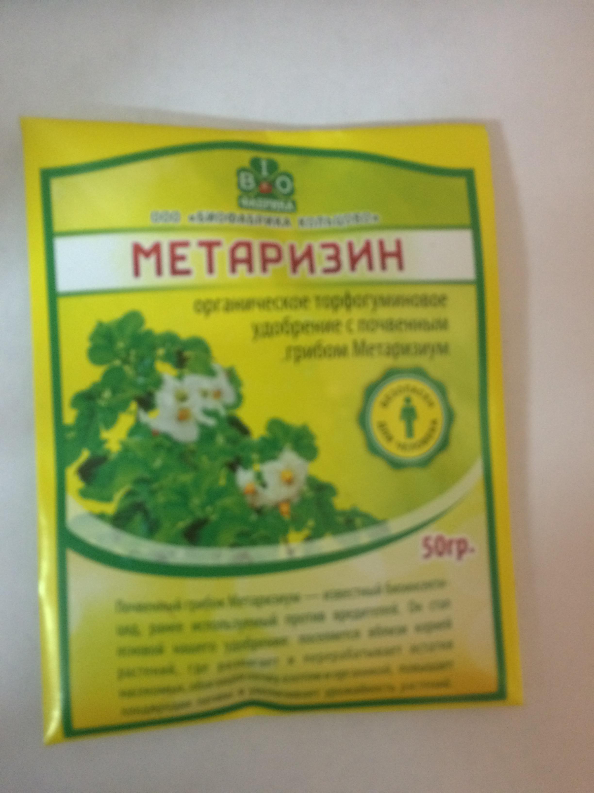 metarizin-50-g
