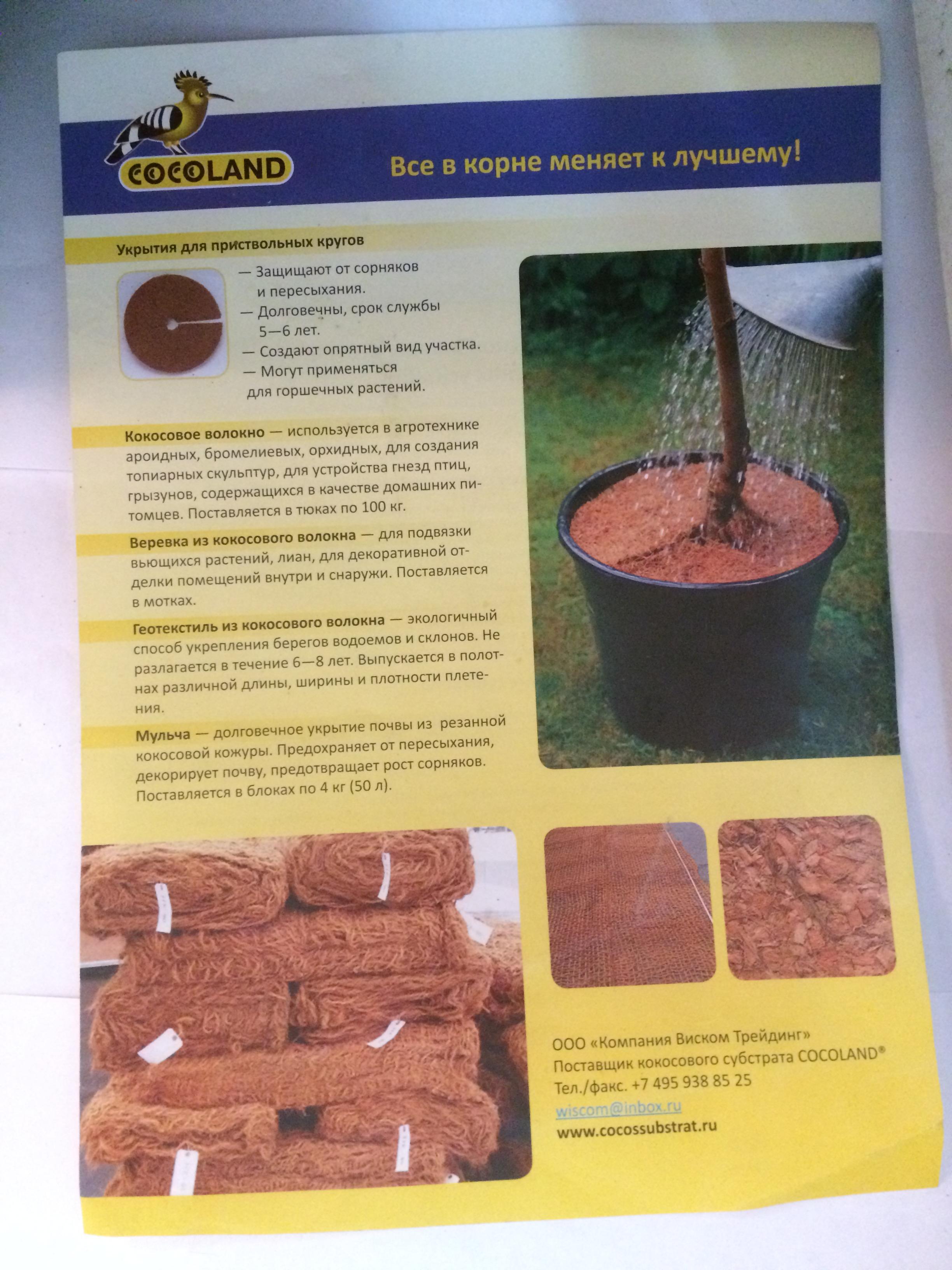 mulcha-kokosovaya-5kg (2)