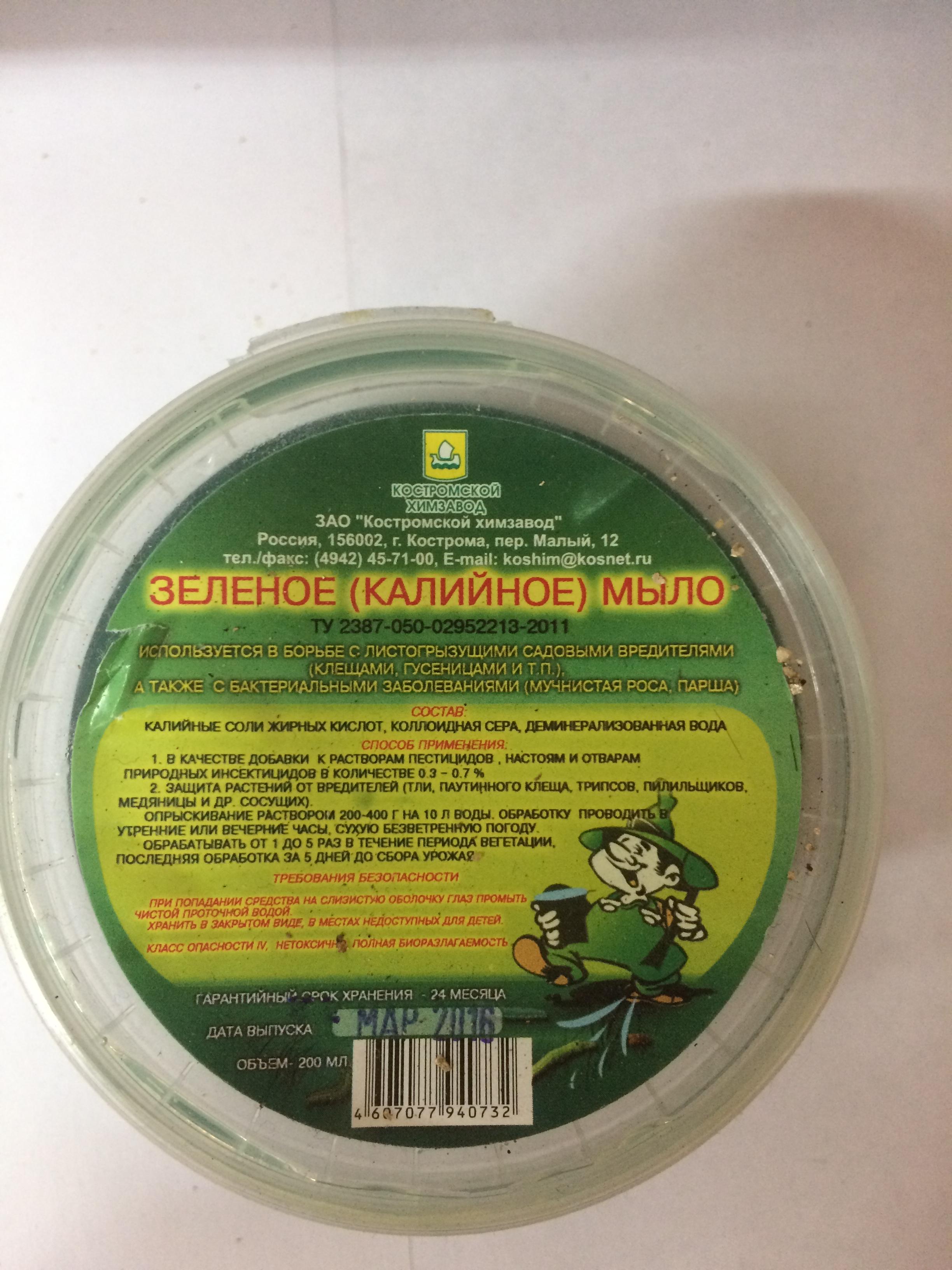 mylo-zelenoe-kalijnoe-200-ml