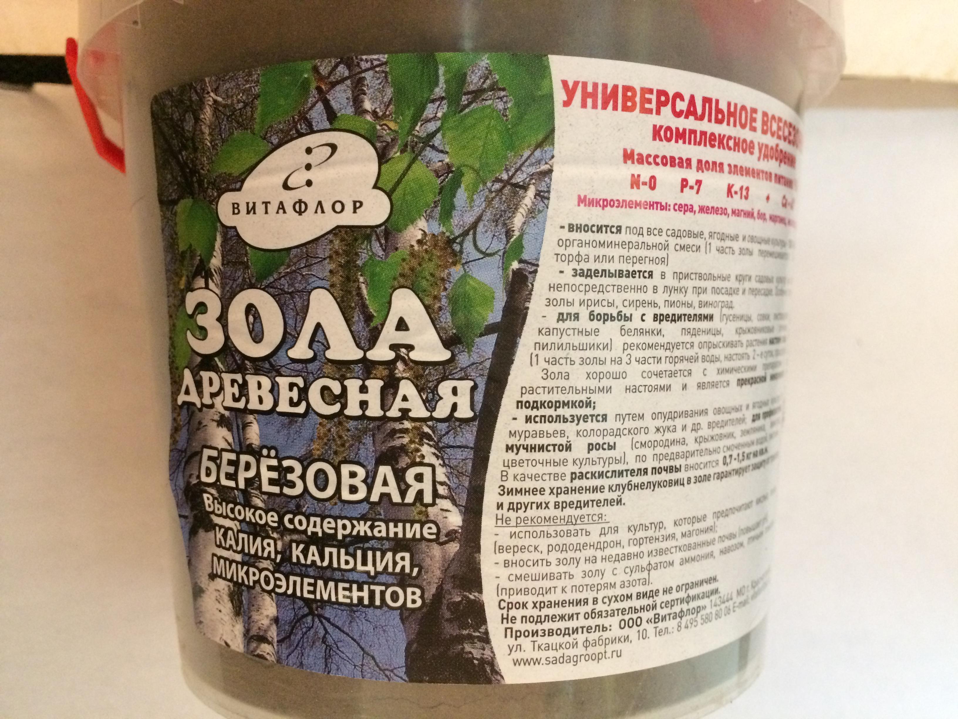 zola-drevesnaya