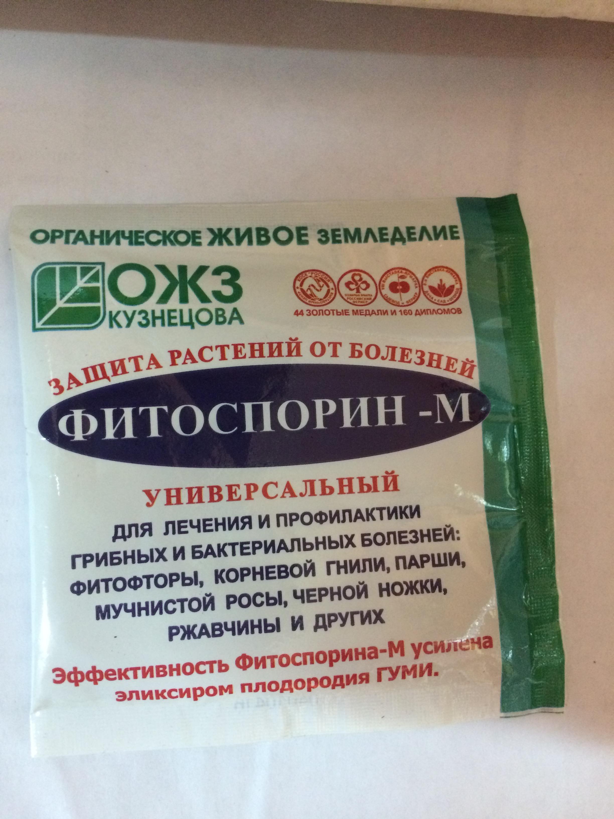 fitosporin-10-g