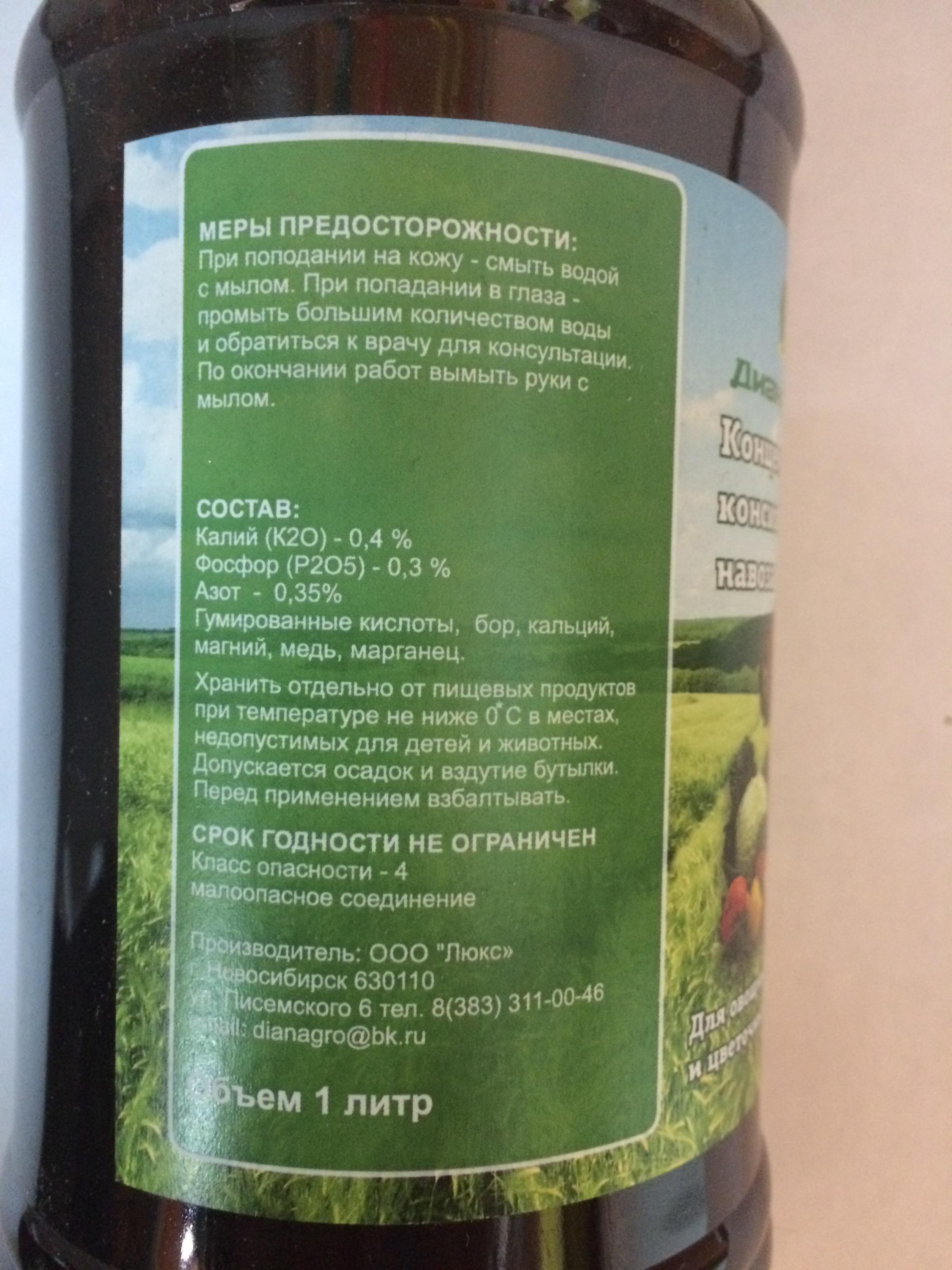 navoz-konskij-1-l (3)