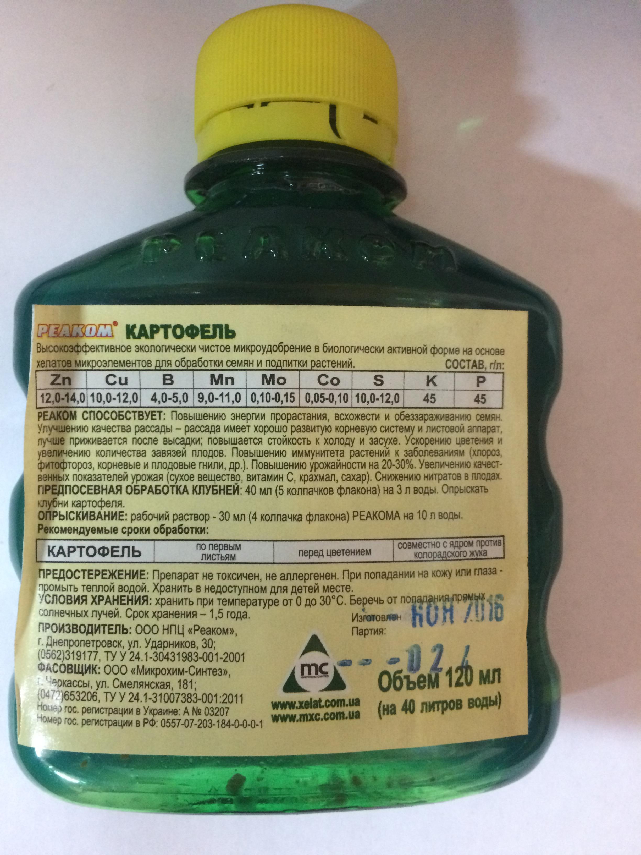 reakom-120-ml (2)