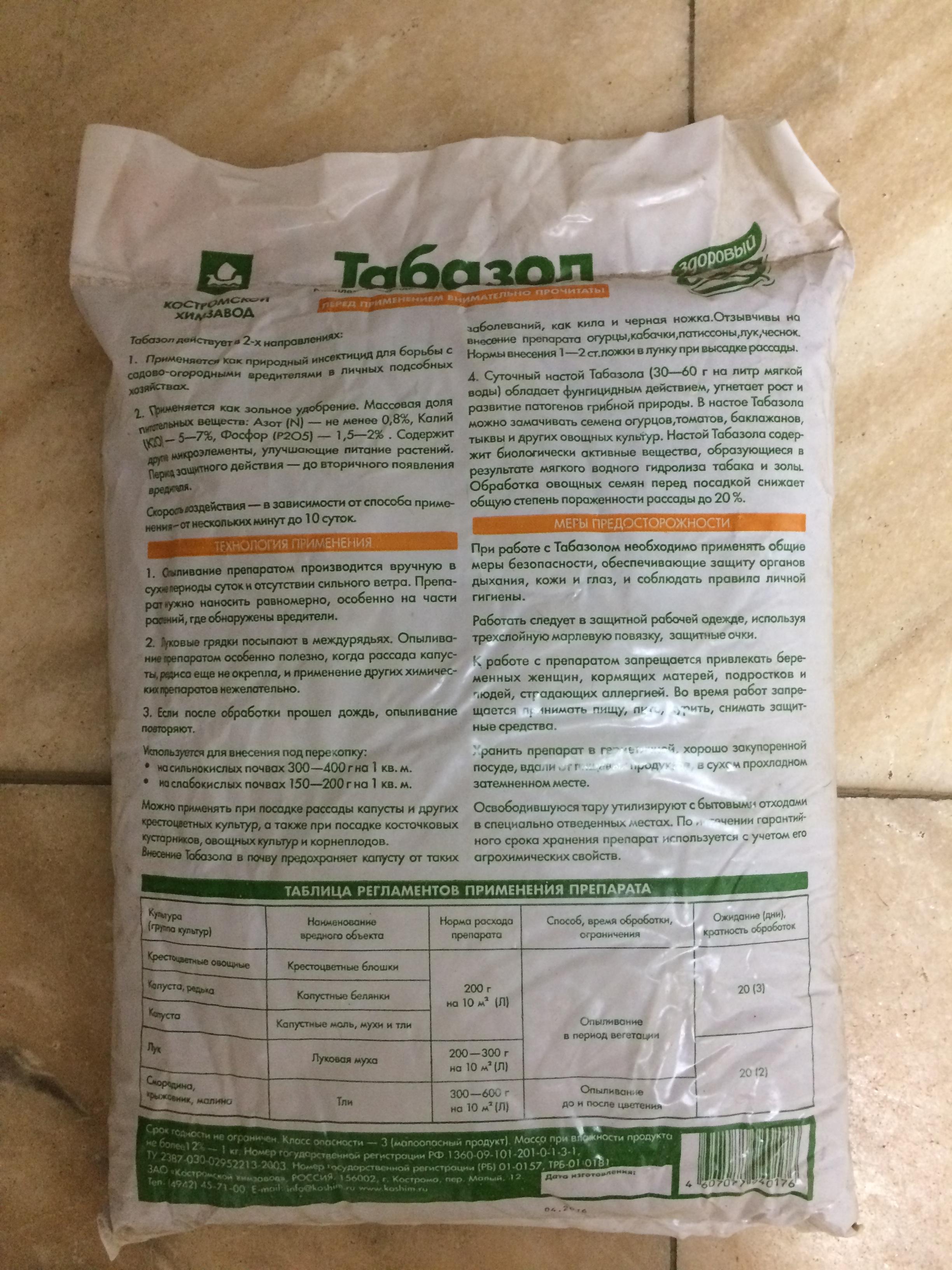 tabazol (2)