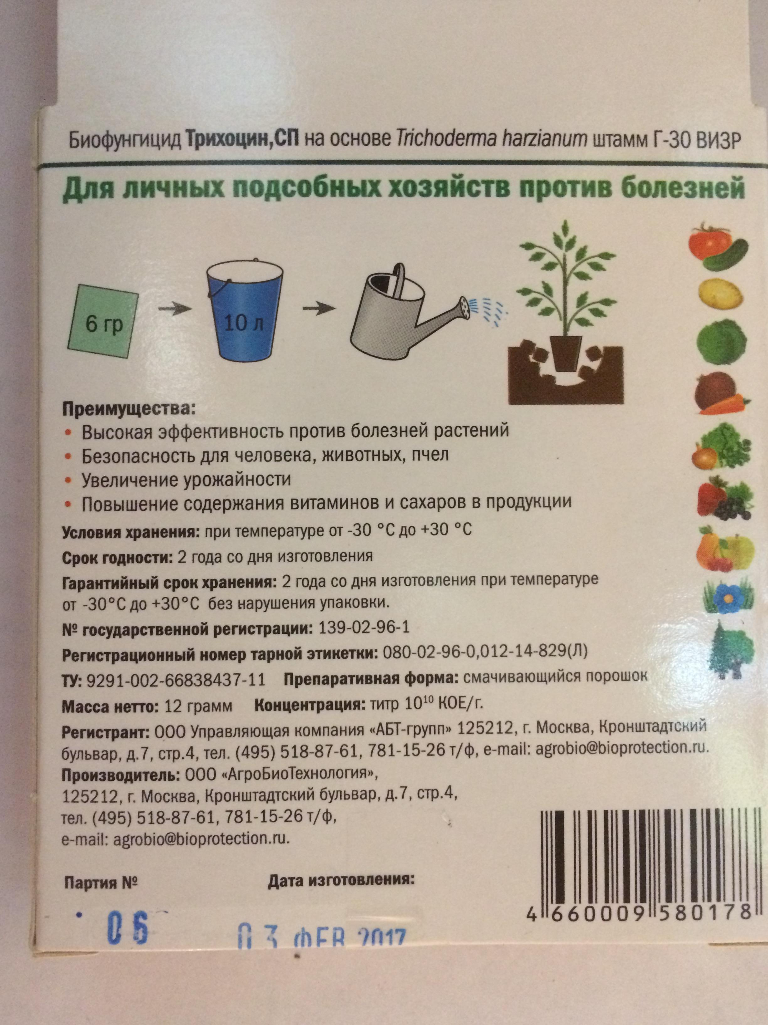 trixocin-sp (2)