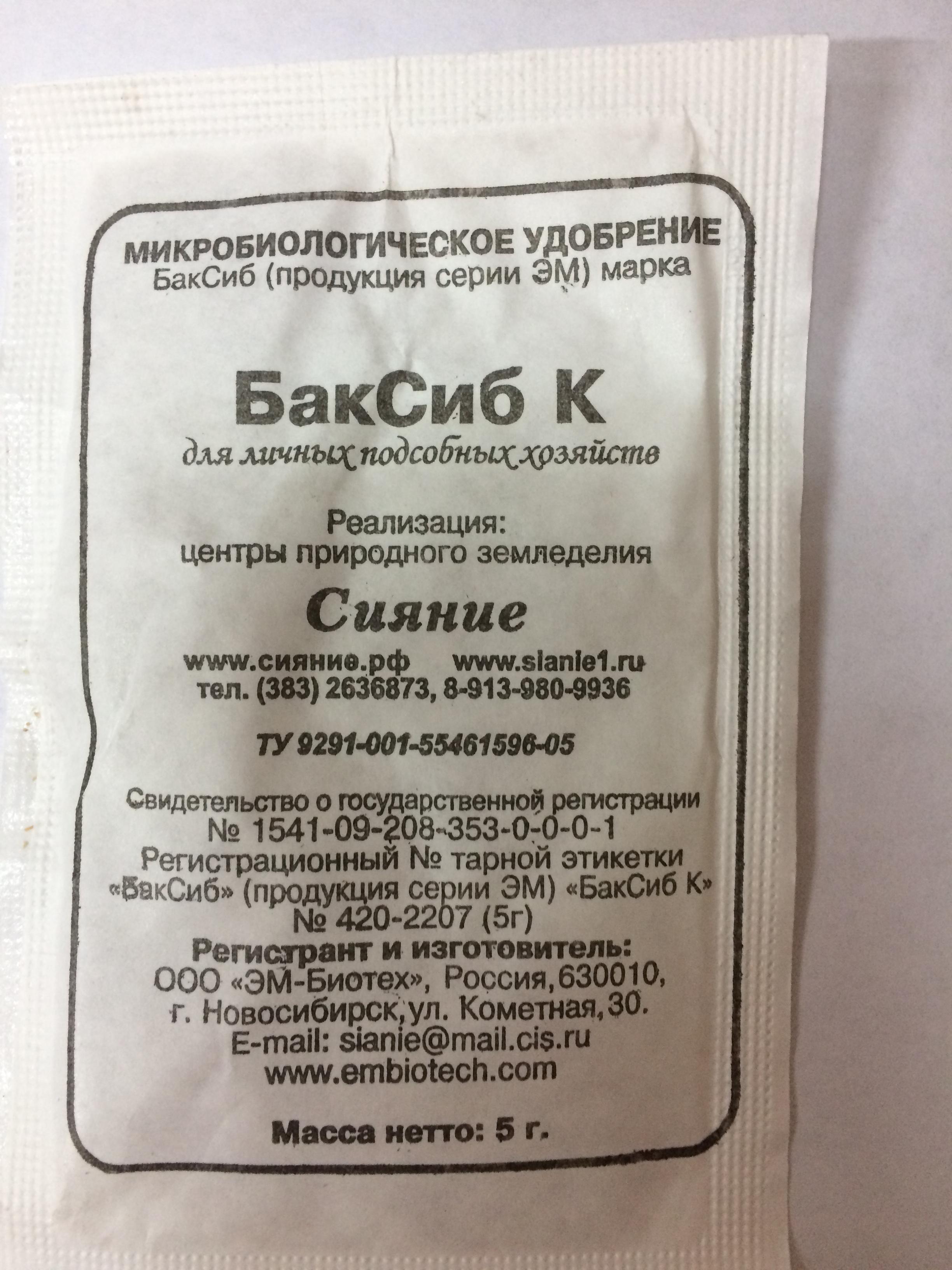 БакСиб-К
