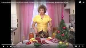 Новогодние рецепты,обзор семян перцев,советы по новогоднему украшению дома